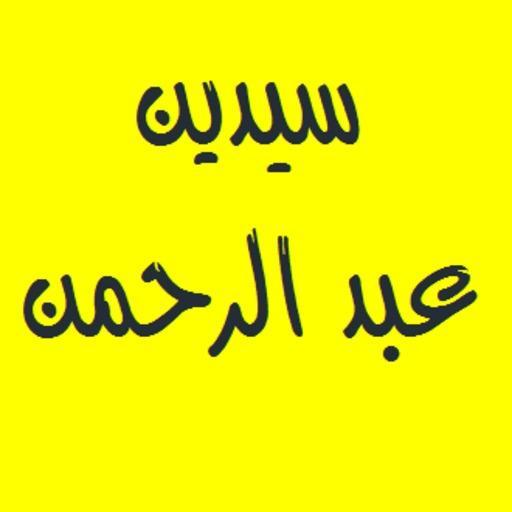 القرآن الكريم سيدين عبد الرحمن 教育 App LOGO-硬是要APP