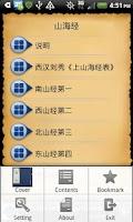 Screenshot of 山海经