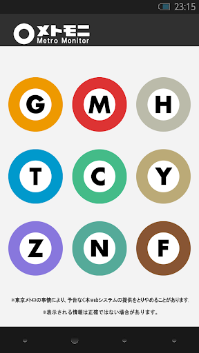 メトモニ(Metro Monitor)