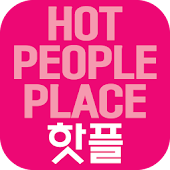 hotpl(핫플) = hot people place