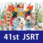 第41回日本放射線技術学会秋季学術大会 icon