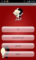 Screenshot of ألغاز