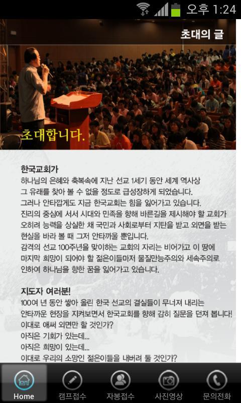 주바라기 선교 비전 캠프 - screenshot