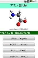 Screenshot of アミノ酸 List