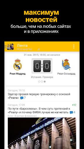 Ла Лига. Чемпионат Испании+