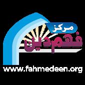 Markaz-e-Fahmedeen