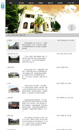 2013雙十流域文化生活圈發展-城市小旅遊˙形塑雙十博物館群