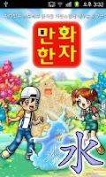 Screenshot of 재미나라-만화한자 3권