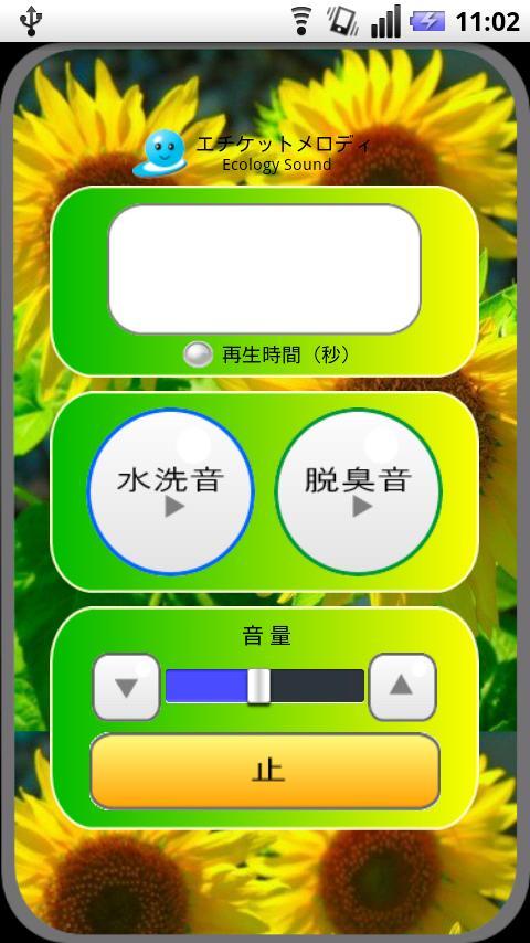 エチケットメロディ- screenshot