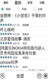 鈴聲好又多(免費) for iOS 9, 鈴聲大全&鈴聲製作管家:在App Store 上 ...
