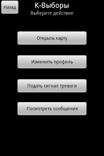 К-Выборы- screenshot thumbnail