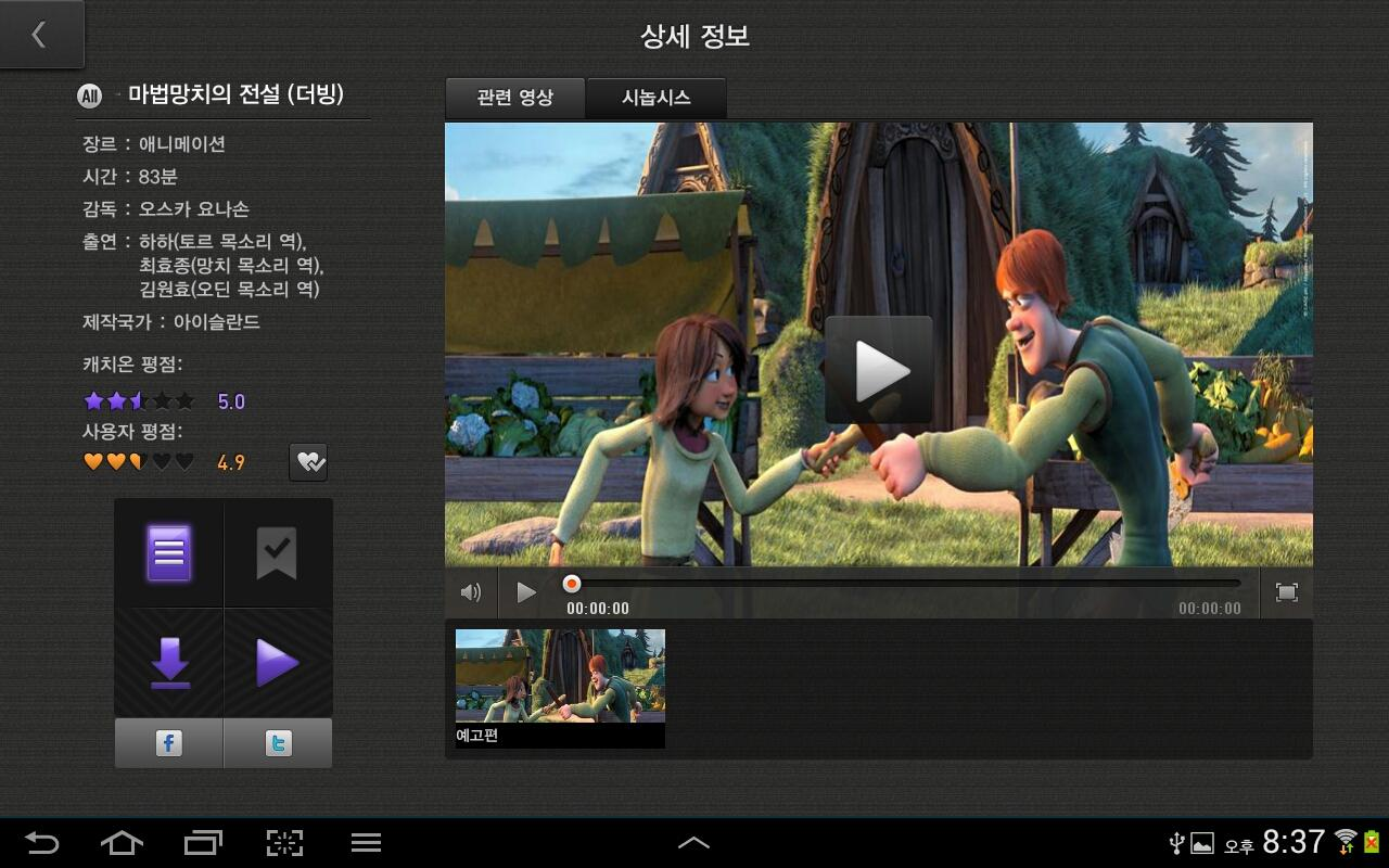 마이 캐치온 - 태블릿용 - screenshot