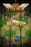 Screenshot of 口袋英雄