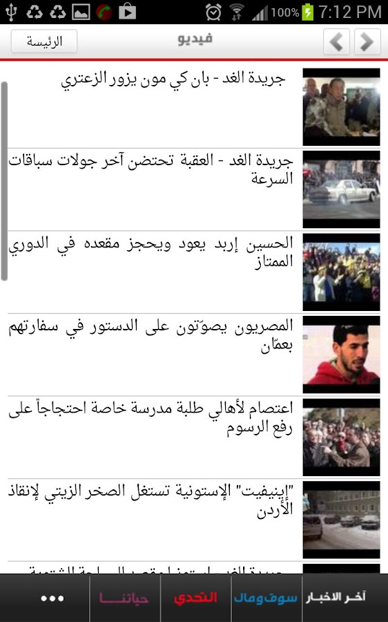 AlGhad NewsPaper - جريدة الغد - screenshot