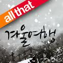 올댓 겨울여행 logo