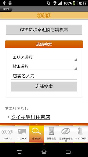 u30bfu30a4u30ad 2.0.1 Windows u7528 2