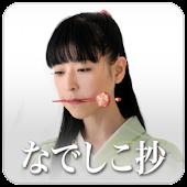 NadeshikoShow