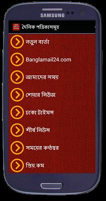 দৈনিক পত্রিকাসমূহ - screenshot