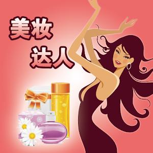 美妆达人 健康 App LOGO-APP試玩