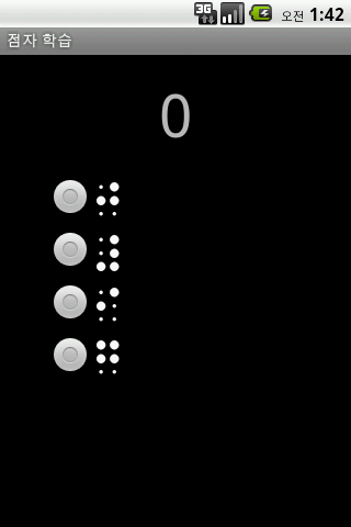 Braille - screenshot