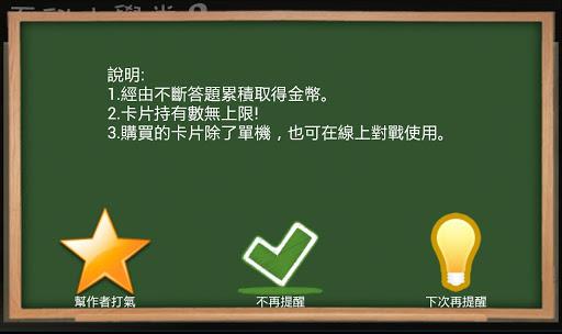 百科小學堂2 - 資優天才班(升學,考試,補習,測驗,益智)|玩教育App免費|玩APPs