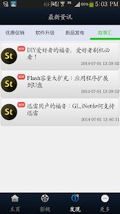 GL-iNet - screenshot thumbnail