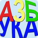 AZBUKA learn Serbian Cyrillic icon