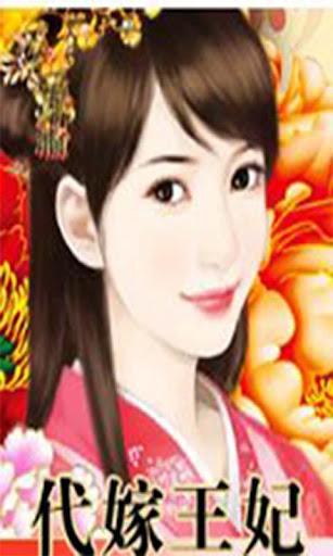 【热门小说】代嫁王妃 書籍 App-癮科技App