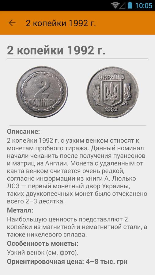 загрузки ценные украинские монеты полный список с фото это