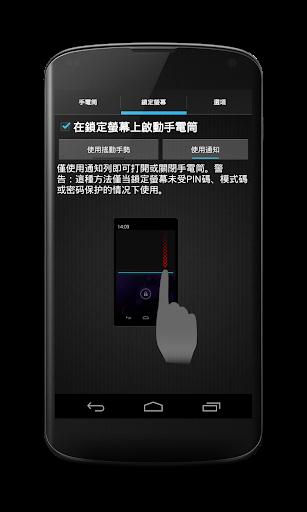 玩生產應用App|超亮手電筒 - 創新手電筒 LED免費|APP試玩