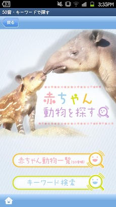 赤ちゃん動物図鑑100のおすすめ画像2