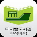 디지털도서관 좌석예약 icon