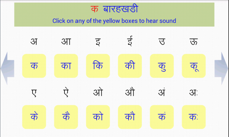 VarnMala - Hindi Alphabets - Android Apps on Google Play