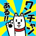 ワンチャン!最高の暇つぶし!超簡単な横スクロールアプリ! icon