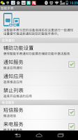 Screenshot of SmartWatch Manager for W2