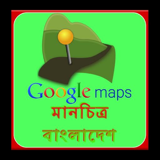 Google মানচিত্র বাংলাদেশ