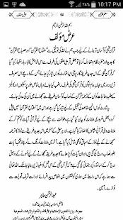 Mualam Ul Quran Urdu 2