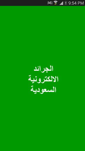 اخبار السعودية العاجلة