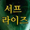 서프라이즈 (미스테리 이야기) icon