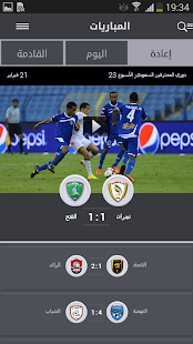 دوري بلس - Dawri Plus - screenshot thumbnail