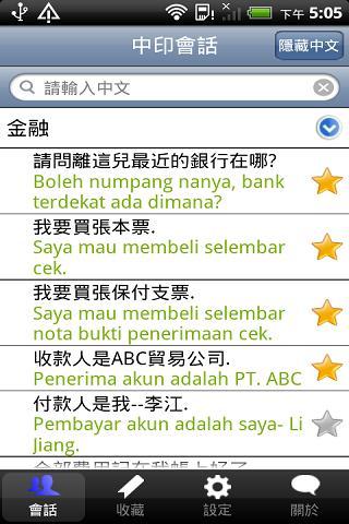【免費教育App】萊思康中印尼會話-APP點子
