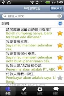 玩免費教育APP|下載萊思康中印尼會話 app不用錢|硬是要APP