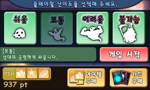 오싹오싹 유령 카드배틀 - screenshot thumbnail