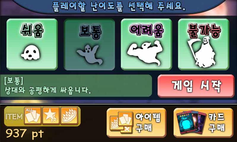 오싹오싹 유령 카드배틀 - screenshot