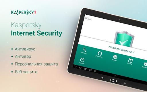 Антивирус Kaspersky Tablet Security для планшетов на Android