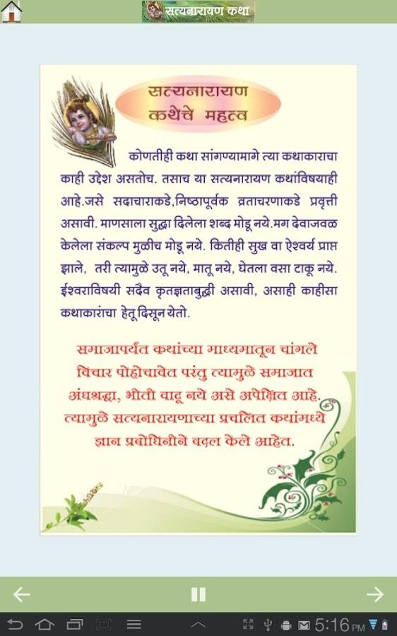 Satyanarayan Jnana Prabodhini Android Apps On Google Play