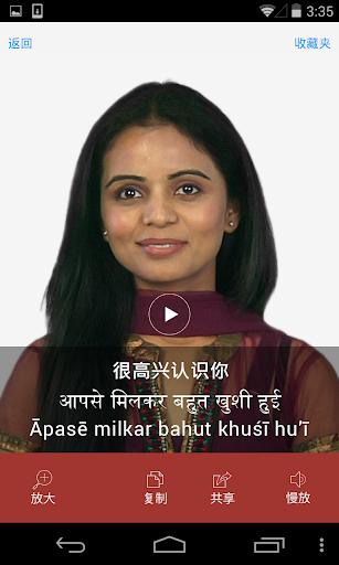 至印地语视频词典