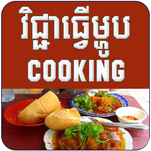 Khmer cooking android apps on google play khmer cooking screenshot forumfinder Images