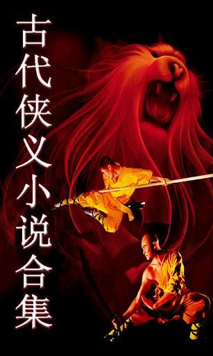 中國古代俠義小說大合集 簡繁版