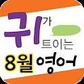 EBS FM 귀가트이는영어(2013.8월호) icon